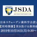 日本スウェーデン歯科学会のご案内【同時開催】突き抜ける歯科経営セミナー開催!!