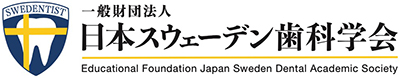 日本スウェーデン歯科学会